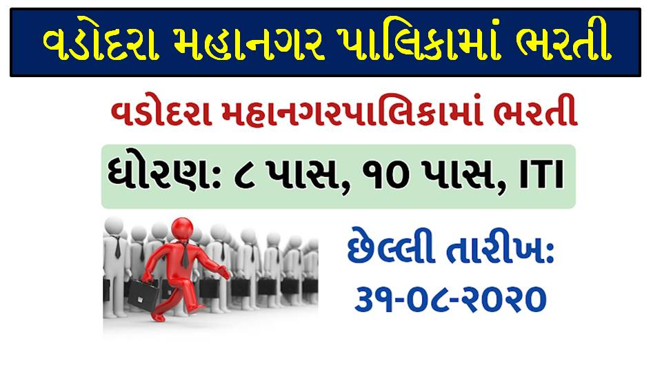 159 Apprentice Posts Recruitment In Vadodara Municipal Corporation