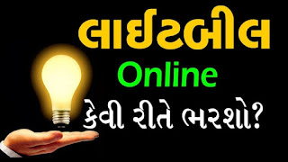 Online Electricity Bill Check and Payment PGVCL UGVCL DGVCL MGVCL