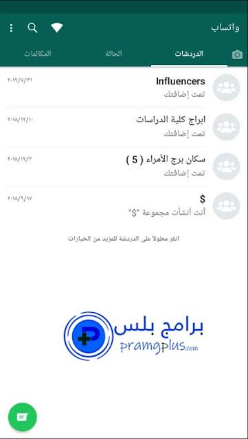 واجهة تطبيق الواتس اب الذهبي WhatsApp Gold 2020