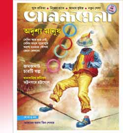 Anandamela 20 March 2019 Child Magazine PDF File