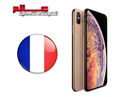 اسعار هواتف ايفون ابل iPhone Apple في فرنسا 2019   ﺃﺳﻌﺎﺭ ﻣﻮﺑﺎﻳﻼﺕ ﺍﻳﻔﻮﻥ IPhone في فرنسا اسعار موبايلات ايفون iPhone في فرنسا 2019 prix iphone en france