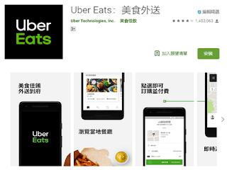 uber eats 台灣