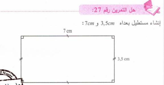 حل تمرين 27 صفحة 160 رياضيات للسنة الأولى متوسط الجيل الثاني