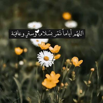 اللهم اياماُ تمر بسلام