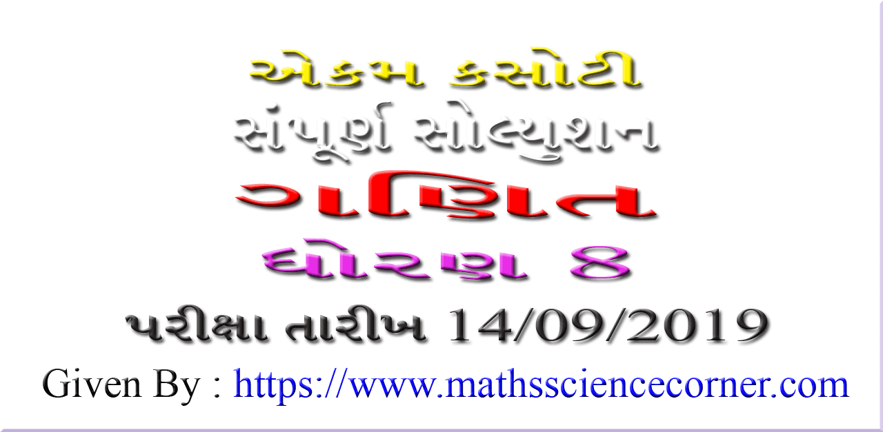Ekam Kasoti solution Maths std 8