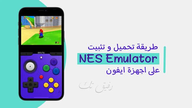 تثبيت محاكي  NES Emulator على أجهزة ايفون  iPhone