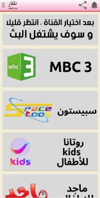 برنامج قنوات عربية