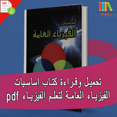 تحميل و قراءة كتاب اساسيات الفيزياء العامة لتعلم الفيزياء pdf