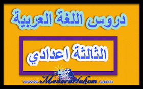 جميع دروس اللغة العربية للسنة الثالثة إعدادي pdf مشاهدة + تحميل-المقرر لكم الشامل