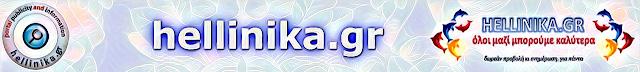 http://www.hellinika.gr