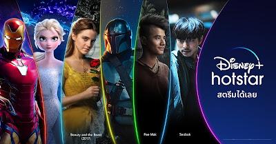 """ออกเดินสู่เส้นทางแห่งจินตนาการไม่รู้จบกับ Disney+ Hotstar สตรีมได้เลยตั้งแต่วันนี้! ฉลองเปิดตัวดิสนีย์พลัส ฮอตสตาร์ในไทยกับ """"สวัสดี ดิสนีย์พลัส ฮอตสตาร์"""" พร้อมดารานักแสดงมากมายในค่ำคืนสุดพิเศษ ชมได้ที่แอป Disney+ Hotstar และ AIS Play และถ่ายทอดสดผ่านทางช่อง Workpoint TV"""