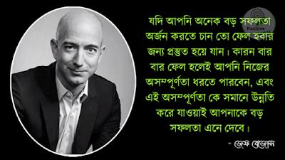 jeff bezos inspirational quotes in bengali