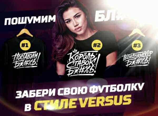 Букмекерская контора Леон дарит футболки в стиле Versus