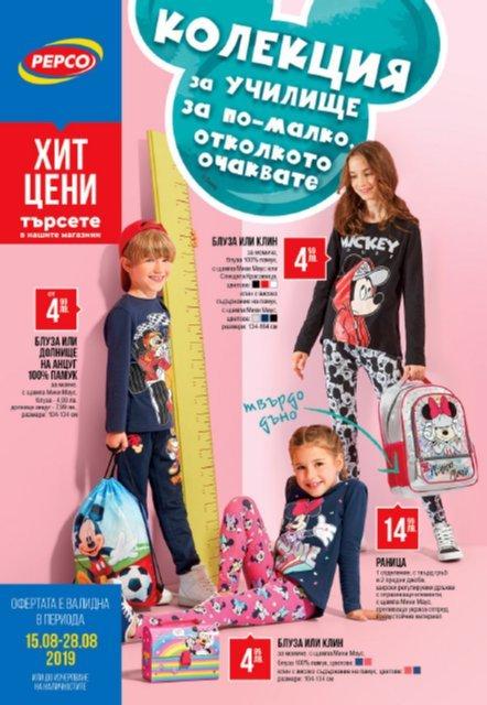Магазини   в София, Пловдив, Варна, Добрич и Русе