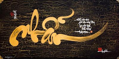 """Chữ """"Nhẫn"""" trong dòng đời"""