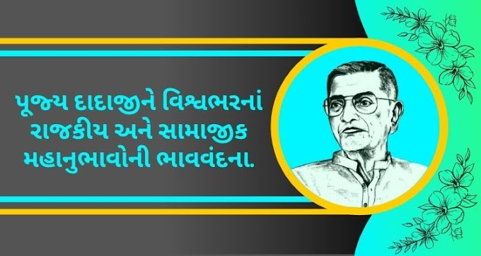 Tribute to Pandurangshastri Athavaleji by political and social dignitaries from all over the world