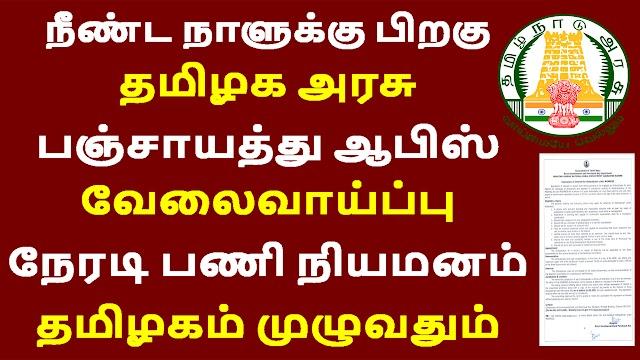 தமிழக அரசு  பஞ்சாயத்து ஆபிஸ் வேலைவாய்ப்பு | Tamil Nadu Rural Development & Panchayat Raj Jobs 2021