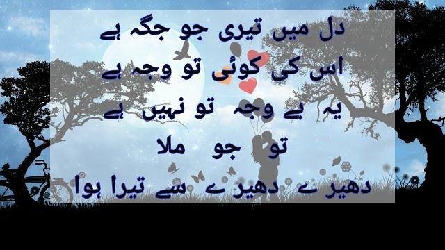 Dil Mein Teri Jo Jagah hai Lyrics - Dil Sad Poetry In Urdu - Reviewit pak