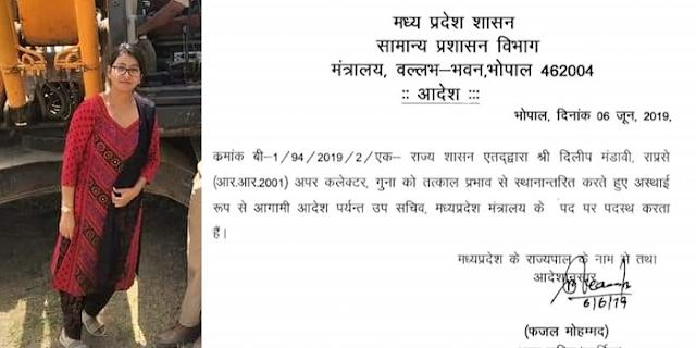 GUNA SDM शिवानी की शिकायत पर अपर कलेक्टर को हटाया, दारू-मुर्गा मांगने का आरोप | MP NEWS