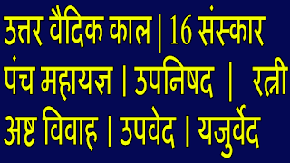 16 sanskar  panch mahayagya   upanishads   8 kinds of marriages   8 types of marriages   upveda  