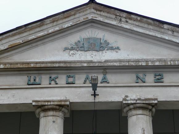 Константиновка. Школа № 2. 1900 г.