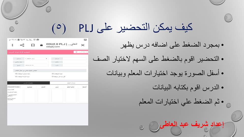 كيفية التحضير وعمل الخطة الاسبوعية على تطبيق وزارة التربية والتعليم plj 5