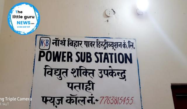 पताही में बिना किसी जानकारी के पूरा दिन गायब रहती बिजली, लोगो में बढ़ रहा आक्रोश