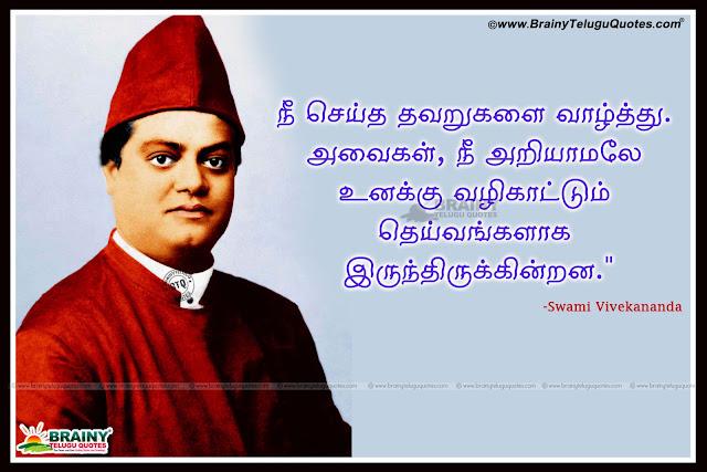 Famous Swami Vivekananda Golden Sayings In Tamil