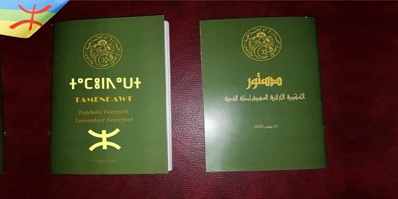 الدستور الجزائري النسخة الامازيغية