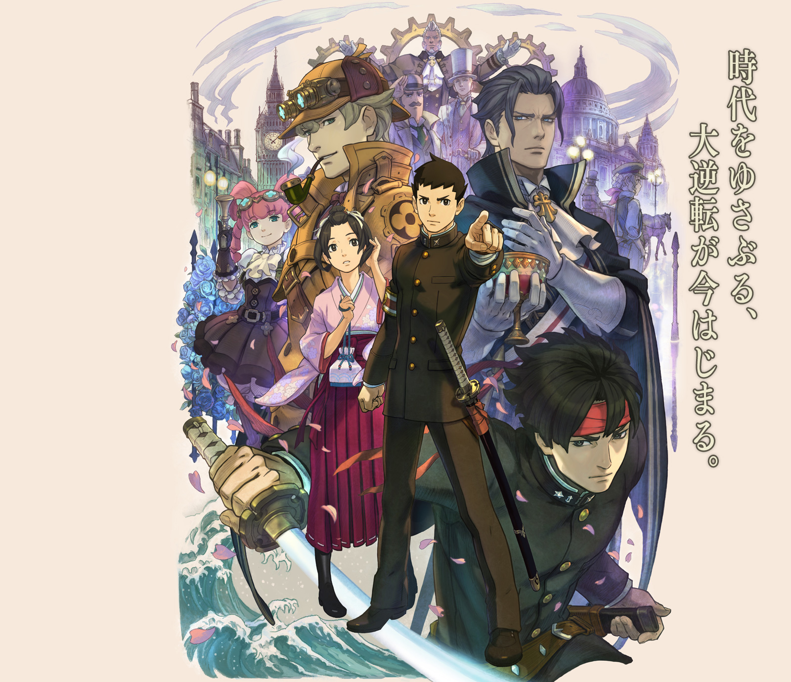 [2019][Capcom] The Great Ace Attorney -The Adventures of Ryuunosuke Naruhodou- [APK]