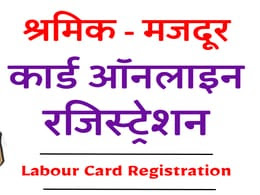UP Shramik Panjikaran Labour Registration