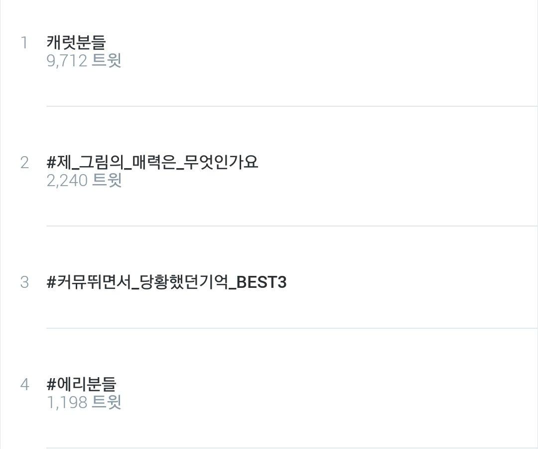 Kpop - EXO's & Seventeen's Fans Trend Each Other On ...