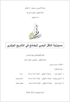 مذكرة ماستر: مسؤولية الناقل البحري للبضائع في التشريع الجزائري PDF