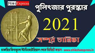 Pulitzer prize 2021
