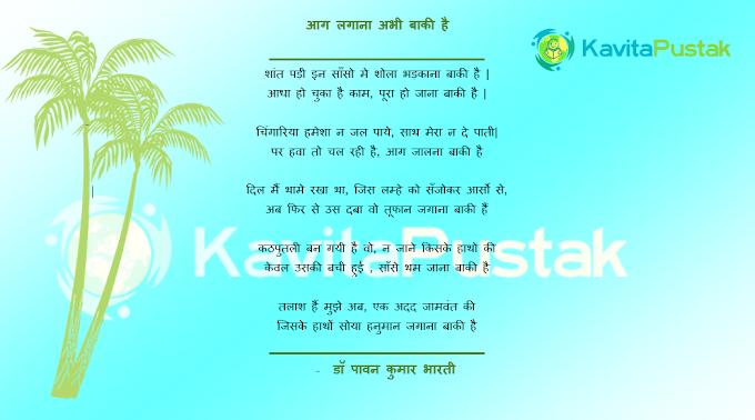 Aag jalana avi baaki hai - Dr. Pawan Kr Bharti