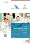 الإطار العام لتشغيل المدارس في سلطنة عمان خلال العام الدراسي 2020/2021