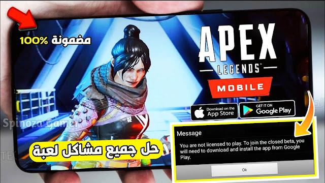 طريقة تحميل لعبة Apex Legends Mobile وحل مشكلة عدم إشتغال لعبة ابيكس ليجند موبايل مضمونة 100%