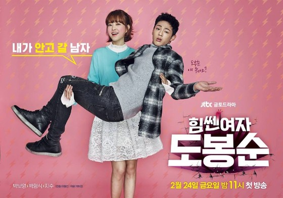 Drama Korea Strong Woman Do Bong Soon Subtitle Indonesia [Episode 1 - 16 : Complete]
