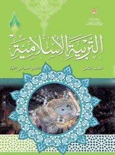 كتاب التربية الاسلامية للصف الثامن