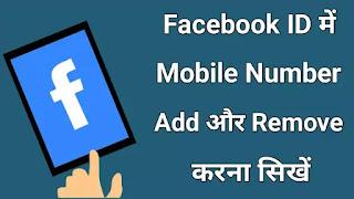 Facebook ID के मोबाइल नंबर कैसे चेंज करे ? पुराने नंबर हटाना व नए जोड़ना सिखे