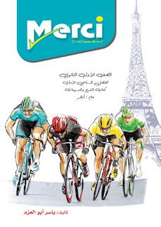 كتاب الفرنساوي اولي ثانوي pdf الترم الاول