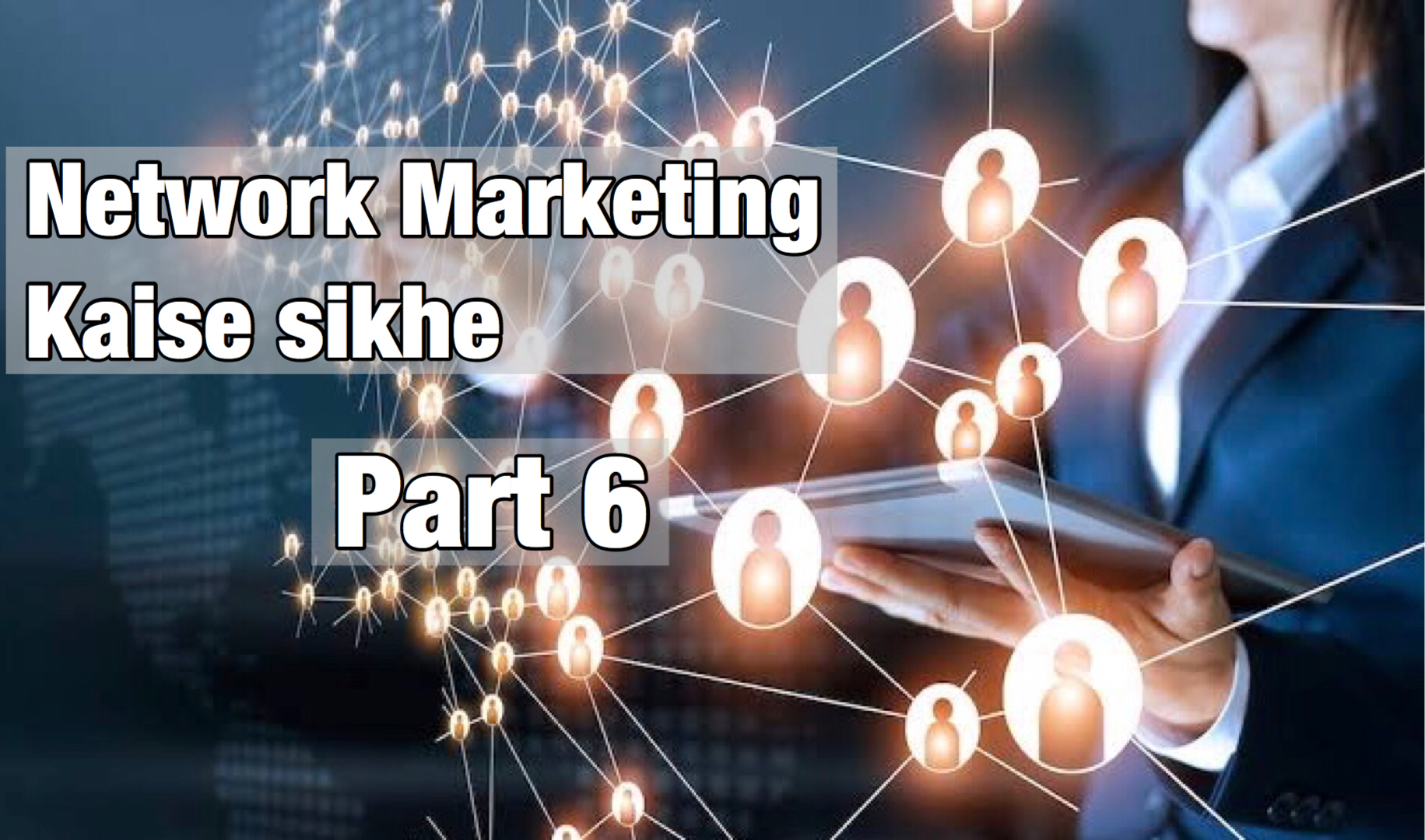 Network marketing (MLM) Multi level marketing kya h Part 6