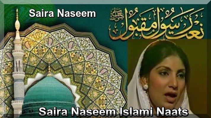 Saira Naseem Pakistani Islami Naat Khawan