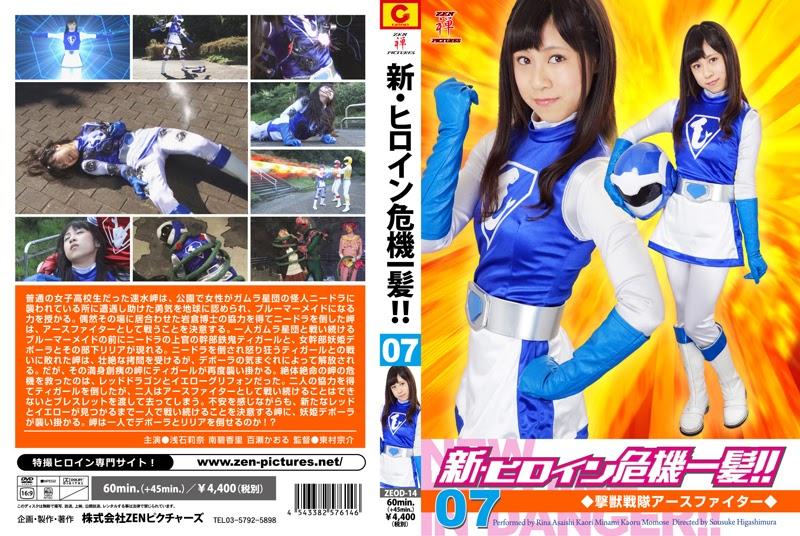 ZEOD-14 Pahlawan Baru Dalam Bahaya Kubur !!  Serang Beast Forth Earth Fighter