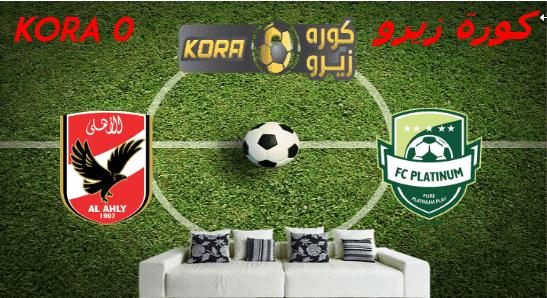 مشاهدة مباراة الأهلي وبلاتينيوم بث مباشر اليوم 11-1-2020 دوري أبطال أفريقيا