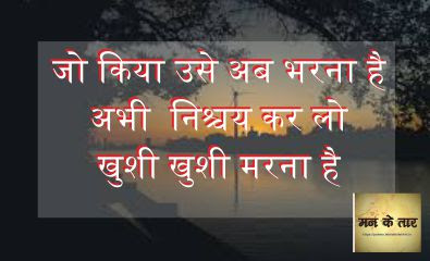 jo kiya use ab bharna hai - Mun ke taar