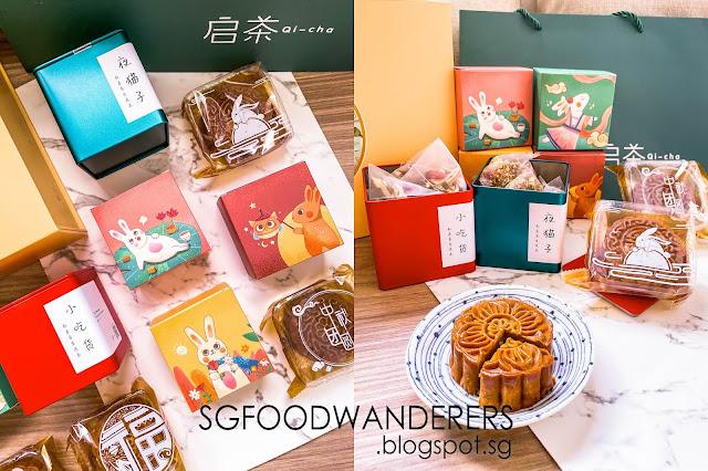 启茶Qi Cha: Mooncake and Tea Bundle Set