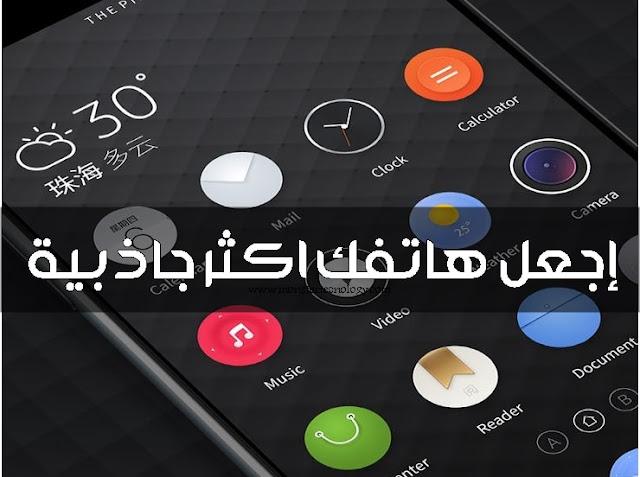 افضل تطبيقات launcher لهواتف الاندرويد