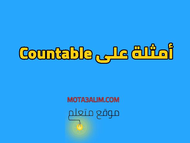 أمثلة على Countable