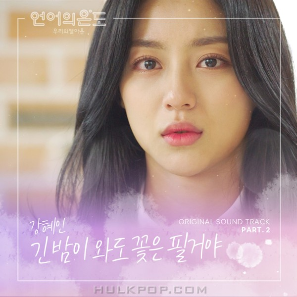 Gang Haein – The Temperature of Language: Our Nineteen OST Part.2